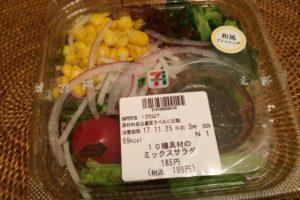 10種具材のミックスサラダ