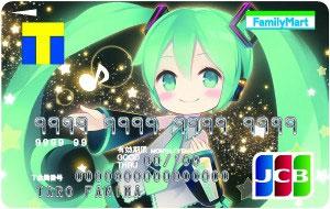 バーチャルアイドル「初音ミク」とコラボレーションした初音ミクデザインカード